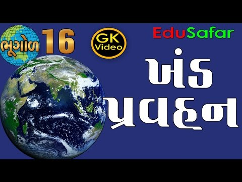 Theory  of Continent Circulation Geography in Gujarati