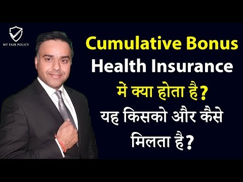 Cumulative Bonus In Health Insurance?  How And Who Can Gets This?