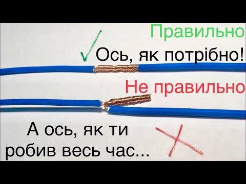 Як правильно з'єднати провідник. З'єднання проводів, скруска провідників.