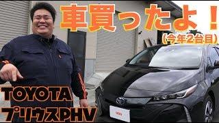 【TOYOTA】プリウスPHVを購入したので新車レビューします!
