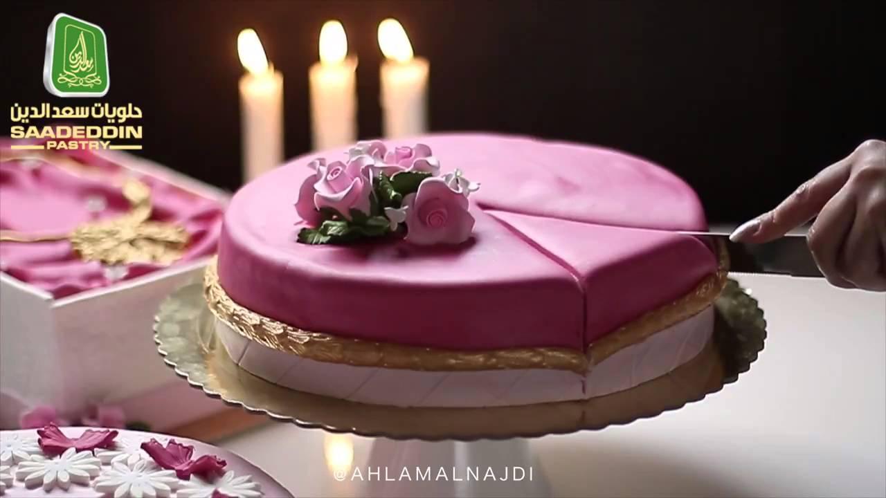 أجمل الكيكات ليوم الأم من حلويات سعد الدين Youtube