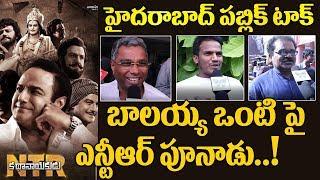 Balayya Craze In NTR Kathanayakudu Public Talk   Krish   Nandamuri Balakrishna   NTR Biopic Movie