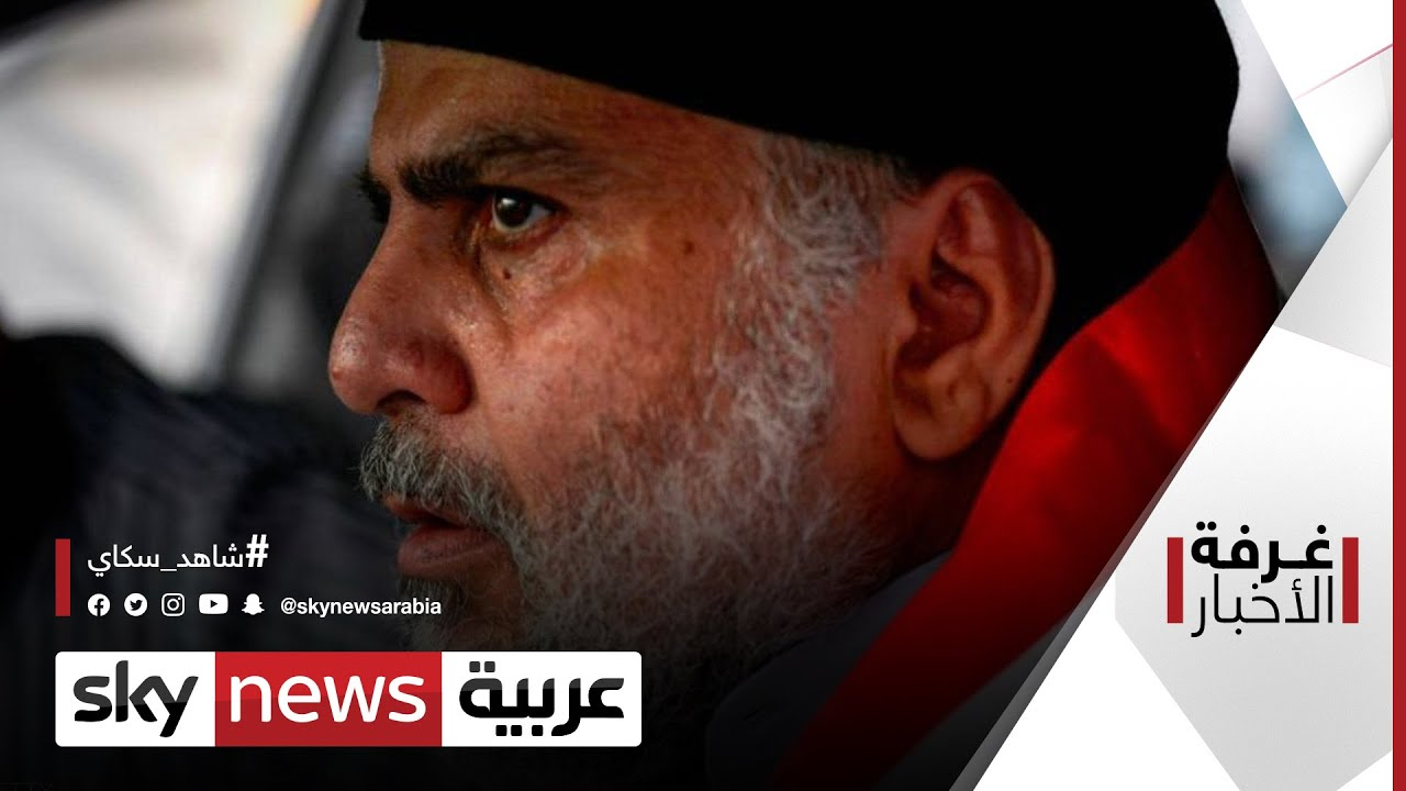العراق.. الصدر يحدد ملامح السياسة المستقبلية | #غرفة_الأخبار  - نشر قبل 9 ساعة