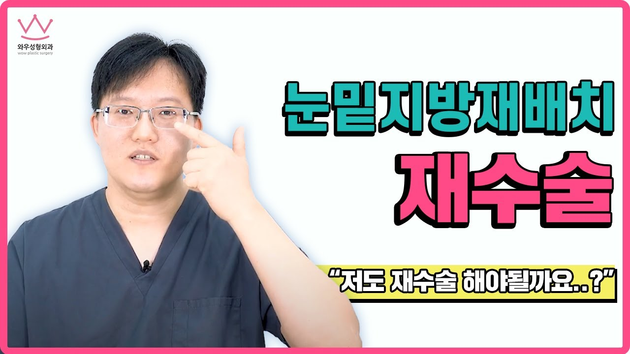 눈밑지방재배치 실패했다고??😢 재수술 잘 알아보고 결정하세요!!(feat.조종제)