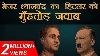 Extreme Motivational Video In Hindi on Major Dhyan Chand  By Vivek Bindra