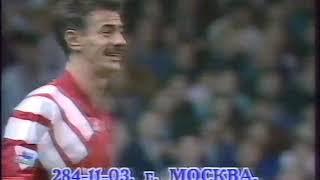 04 11 1992 Кубок обладателей кубков 1 8 финала Второй матч Ливерпуль Англия Спартак Москва