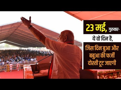 What will happen on 23rd May in Uttar Pradesh? PM Modi tells in this video!