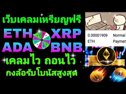 ✅ใหม่!! เว็บเคลมเหรียญ(ETH-ADA-BNB)ฟรี ถอนเข้ากระเป๋าทันที พร้อมระบบรับโบนัสสูงสุด✅ คัดกรองเเล้ว💯