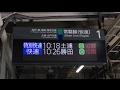 【接近放送】特別快速「Rapid train」@北千住駅 の動画、YouTube動画。