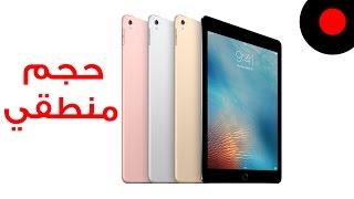 كل شئ عن آيباد برو الجديد iPad Pro