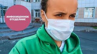 Влог 11-15.08.19 Увезли в Боткинскую больницу