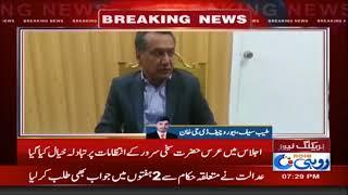 dc mohammad ibrahim chaired urs hazrat sakhi sarwar arrangements meeting