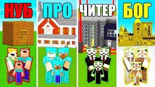 Майнкрафт Битва НУБ против ПРО против ЧИТЕР против БОГ - ДОМ ДЛЯ СЕМЬИ РЕБЕНОК И ДЕВУШКА Minecraft