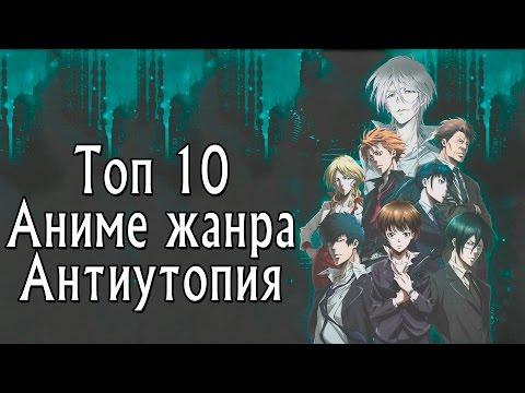 ТОП 10 самых лучших АНИМЕ в жанре АНТИУТОПИЯ