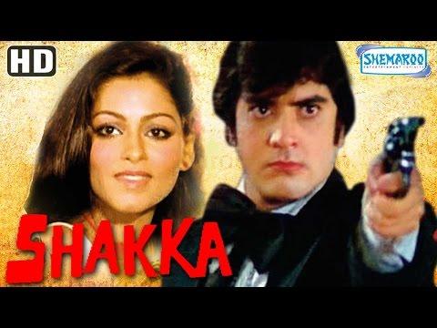 Shakka {HD} Jeetendra - Simple Kapadia - Prem Chopra - Nirupa Roy - Hindi Film (With Eng Subtitles)