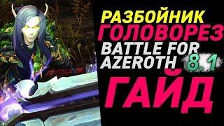 8.0 Гайд - Головорез (Outlaw) Разбойник в Battle for Azeroth