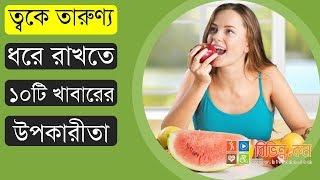 ত্বকের উজ্জ্বলতা: ত্বকে তারুণ্য ধরে রাখে এমন ১০টি খাবার - Bangla Health Tips
