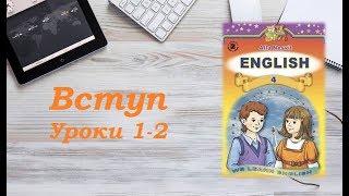 Англійська мова (4 клас) Алла Несвіт / Вступ (Уроки 1 -2)