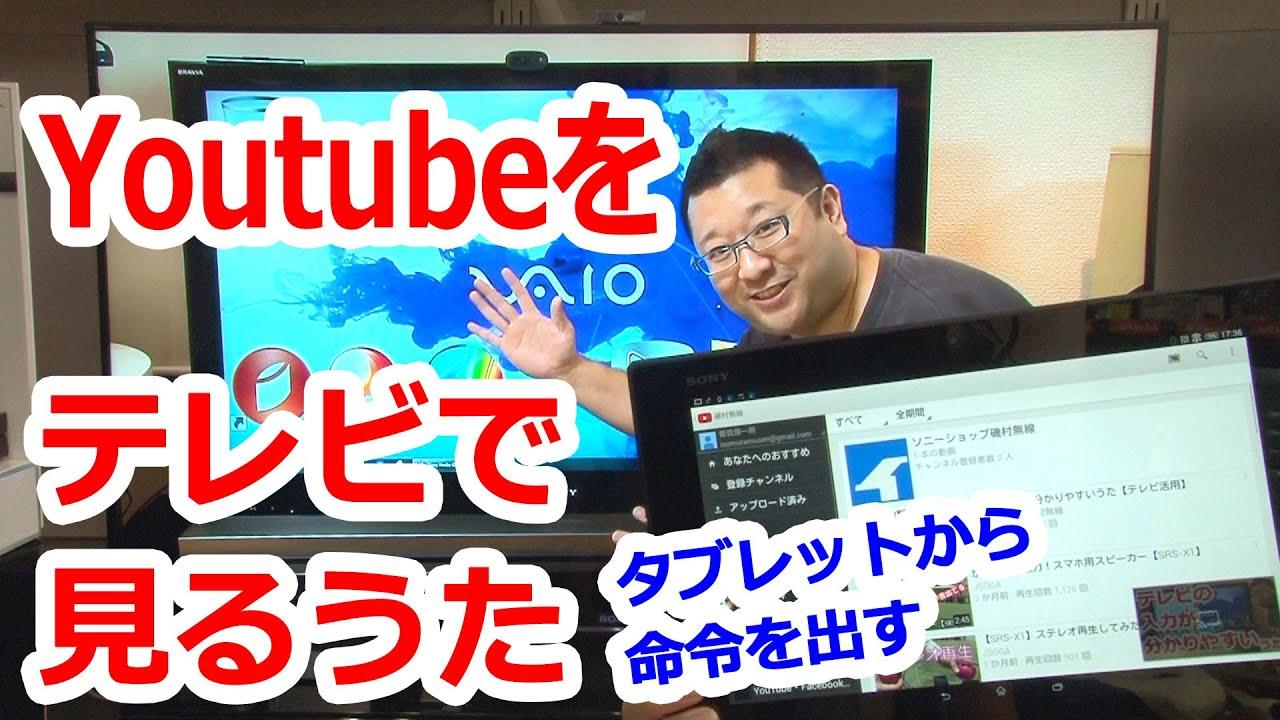 Tube テレビ you