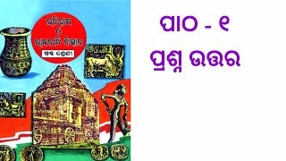 Class vi History chapter - 1 Question answer (odia) Thumb