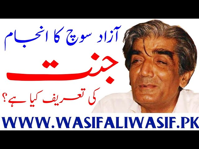 Heaven || End of Free Thinking is Rebellion || Hazrat WASIF ALI WASIF r.a