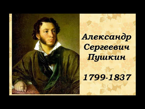 А С Пушкин Песни на стихи
