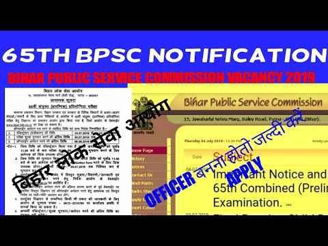 65th BPSC NOTIFICATION, ONLINE APPLY new  BPSC VACANCY