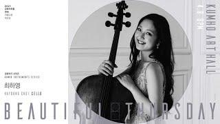 [아름다운 목요일] F. Schubert Arpeggione Sonata  in a minor, D.821(excerpt)   Hayoung Choi, Cello