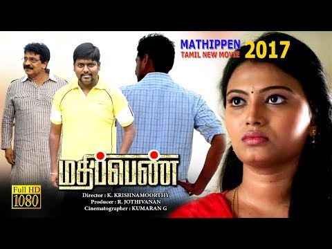 Mathippen Tamil Full Movie | Latest Tamil Movie 2017 | Family tamil comedy Movie | new release 2017