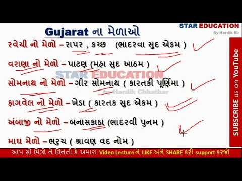 GK 23 | General Knowledge in Gujarati | Gujarat na Mela | ગુજરાત ના મેળા by Star Education