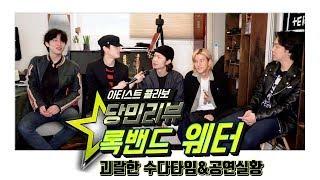 밴드 웨터와의 날것의 수다타임! 인터뷰 2탄, 4월 28일 웨터 공연 실황영상   당민리뷰