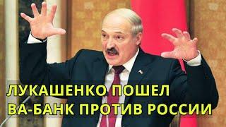 СРОЧНО! ЛУКАШЕНКО ЖАЛЕЕТ ЧТО НЕ МОЖЕТ УГРОЖАТЬ РОССИИ ЯДЕРНОЙ БОМБОЙ