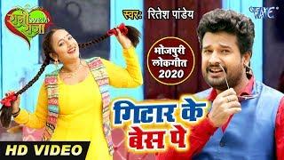 Superhit #Rap Song | #Ritesh_Pandey और #Madhukar Anand | Guitar Ke Bess Pe | Hit Song
