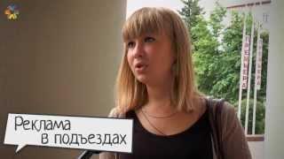 Реклама в подъездах - «за» и «против»(Штрафы за рекламу в подъездах, наконец, установлены в Кузбассе. Борьба предпринимателей и собственников..., 2013-07-05T10:54:34.000Z)