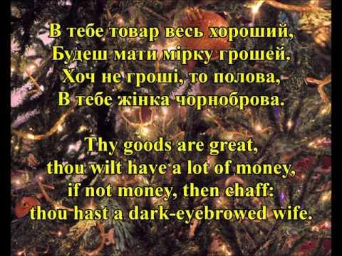 Щедрик (English Translation - Shchedryk)
