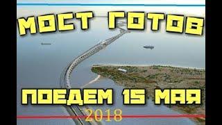 Крымский(май 2018)мост! А/Д готов Поедем 15 мая! Арки,пролёты,опоры!Какая готовность? Свежачок!