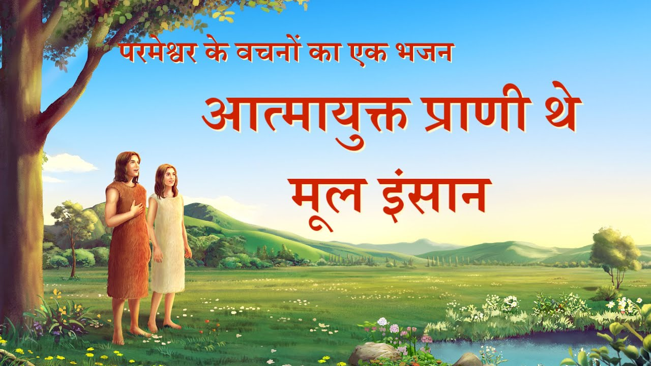 Hindi Christian Song 2020   आत्मायुक्त प्राणी थे मूल इंसान (Lyrics)