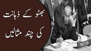 Zulfiqar Ali Bhutto Intelligence | In Urdu - Fun Kadah