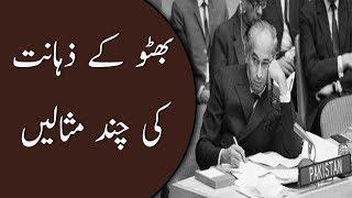 Zulfiqar Ali Bhutto Intelligence | In Urdu - Fun Kadah