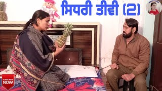 ਸਿਧਰੀ ਤੀਵੀਂ (2)Sedhree Tiwi (2) New Latest Punjabi Comedy Movie 2020। Punjabi Short Funny Movie