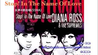 合唱編曲者より Diana Ross & The Supremesの大ヒット曲『Stop! In the ...