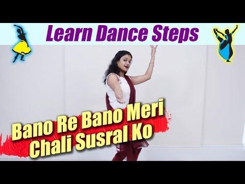 Dance Steps On 'Bano Re Bano Meri Chali Susral Kabira' | Boldsky