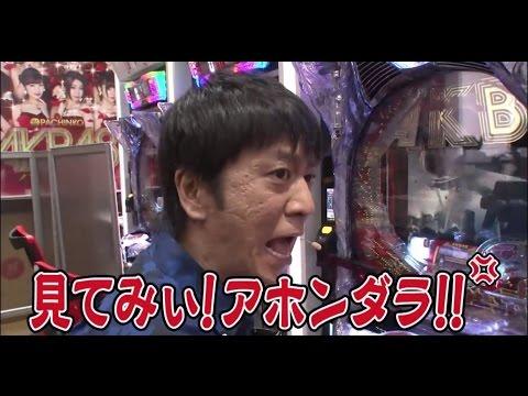 【決勝戦#1】〈ぱちんこAKB48 バラの儀式〉この台打たないなんてどうかしてるぜSP!!