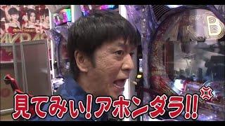 「ブラマヨ吉田のガケっぱち!!」特別編 〈ぱちんこAKB48 バラの儀式〉こ...