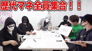 【ラファエル選手権】歴代マネージャー全員集合!!