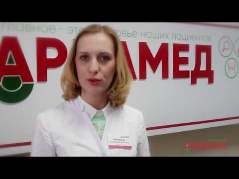 Клиника Ардамед Диагностика Воронеж