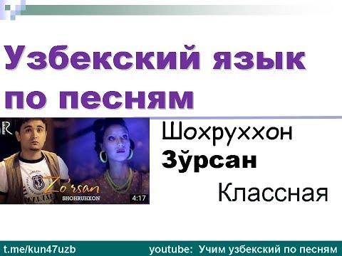 Учим узбекский язык по песням. Шохруххон - Зурсан