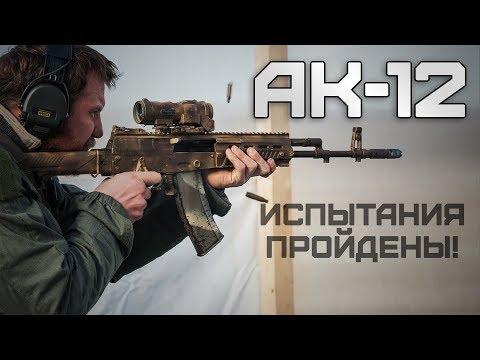АК-12 на вооружении