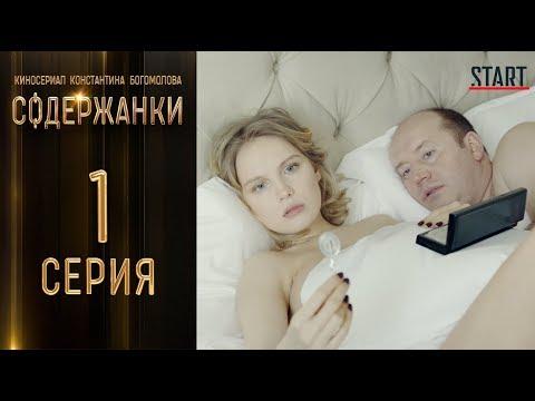 Сериал Содержанки. 1 серия. 18+. Без цензуры