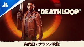 『DEATHLOOP』 – 発売日アナウンス映像